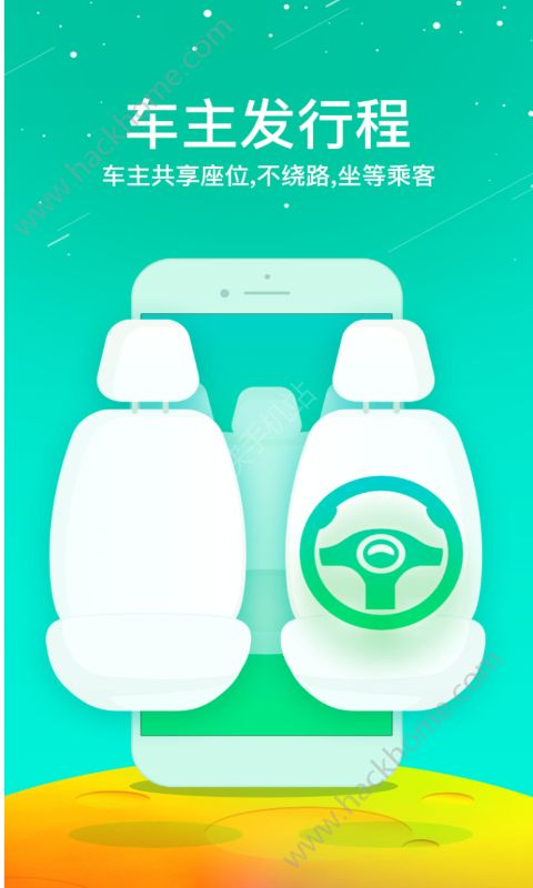 趣出行app官网手机版下载图1: