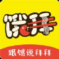 饿拜外卖官网app下载手机版 v2.0.5