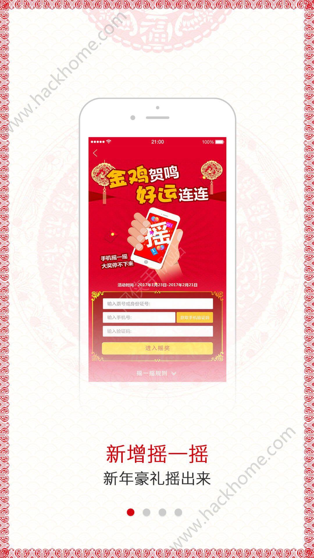 四川航空官网版app下载安装图1: