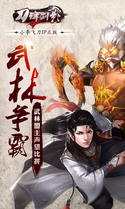 刀锋剑影手游官网安卓最新版本图1: