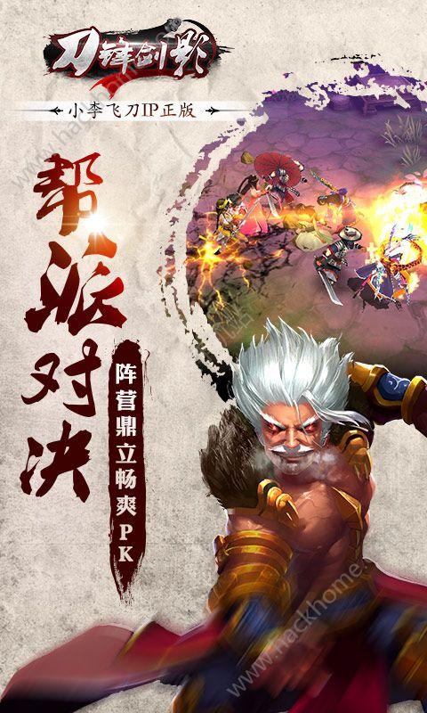 刀锋剑影手游官网安卓最新版本图3:
