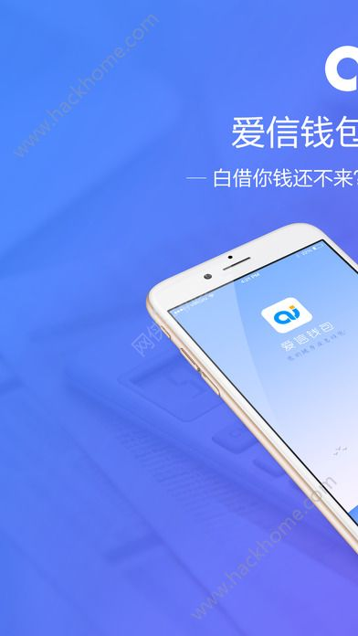 爱信钱包官方平台app下载安装图1: