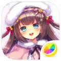 萝莉百变大咖秀游戏苹果ios版 v1.0