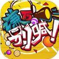谦万别喊声控游戏薛之谦官方手机版 v1.0