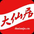 大仙居app