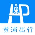 黄浦出行官方手机版app免费下载 v1.0