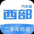 西部汽车城app官网版下载 V1.4.1.6