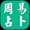 周易占卜最新手机版app免费下载 v2.8.9