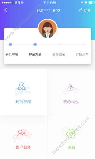 安骑特共享单车app下载手机版图3: