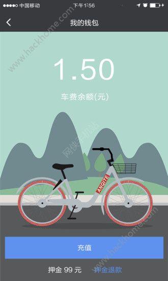 安骑特共享单车app下载手机版图1: