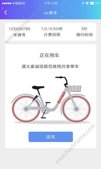 安骑特共享单车app下载手机版图4: