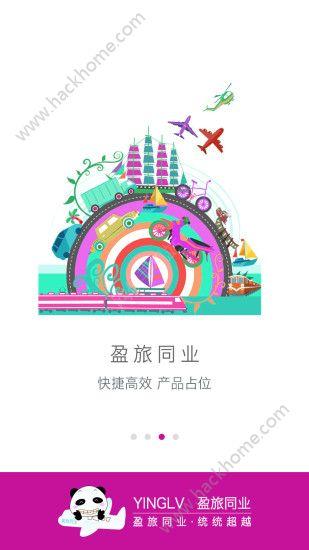 盈旅同业官网app下载手机版图1: