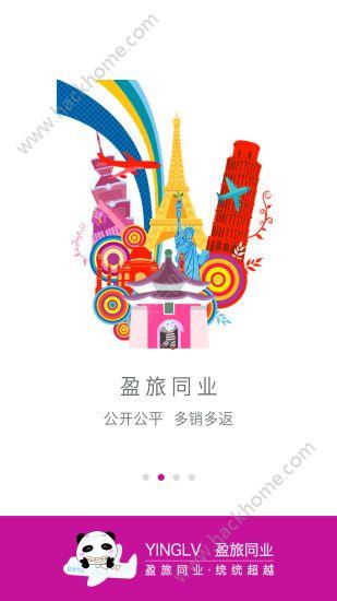 盈旅同业官网app下载手机版图2: