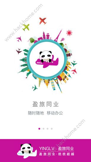 盈旅同业官网app下载手机版图3: