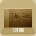 汉语词库官方最新手机版app下载安装 v17.5.10
