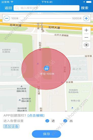 途骏电摩定位客户端app下载图1: