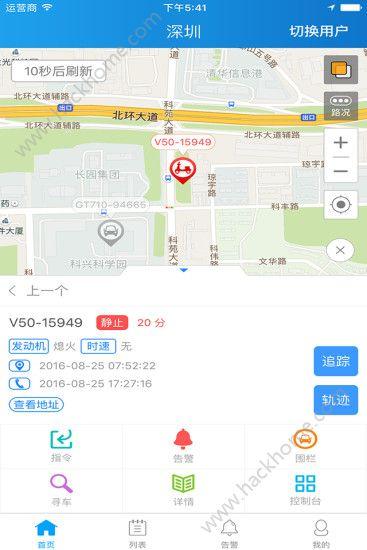 途骏电摩定位客户端app下载图4: