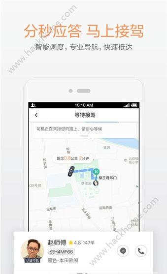 滴滴红包官网app下载手机版图3: