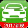 驾考自学宝典2017官网手机版下载app v5.1