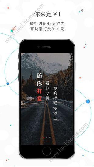 黑拜单车官方版app下载安装图1: