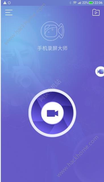 手机录屏大师app官网版下载手机版图4: