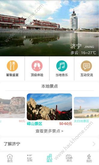 惟我旅行app官网版下载图2:
