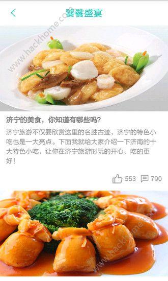 惟我旅行app官网版下载图3: