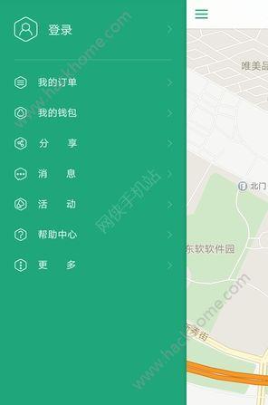 邯郸共享汽车app下载手机版图1: