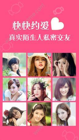 快快约会官网app下载手机版图1:
