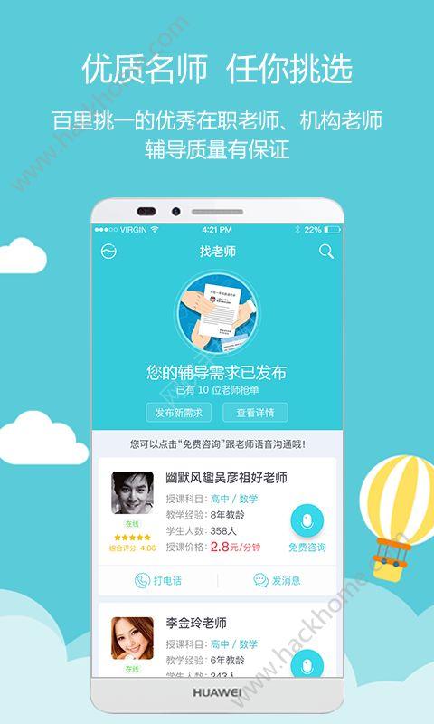 家有学霸app官网版下载安装图1: