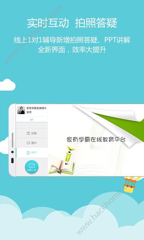 家有学霸app官网版下载安装图3: