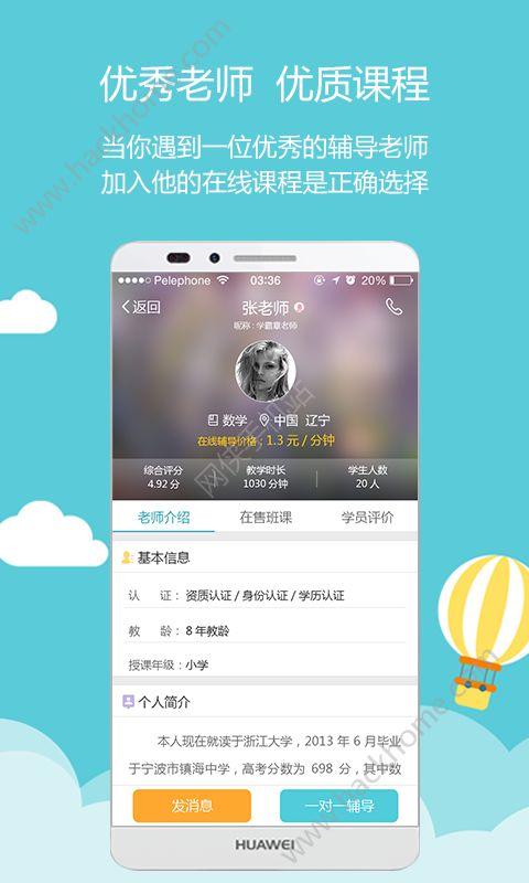 家有学霸app官网版下载安装图4: