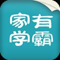 家有学霸app官网版下载安装 v3.20.0