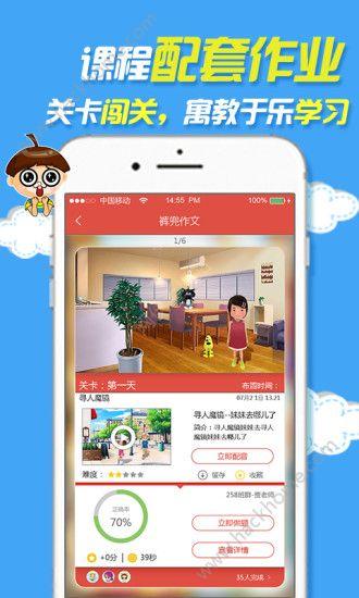 裤兜语文学生官网最新手机版app免费下载图5: