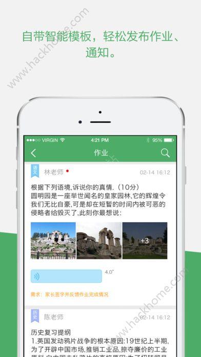 长沙小草云人人通官网版app下载图2: