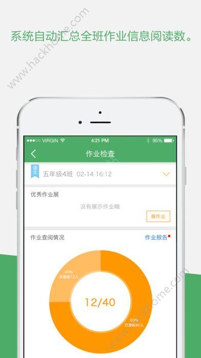 长沙小草云人人通官网版app下载图3: