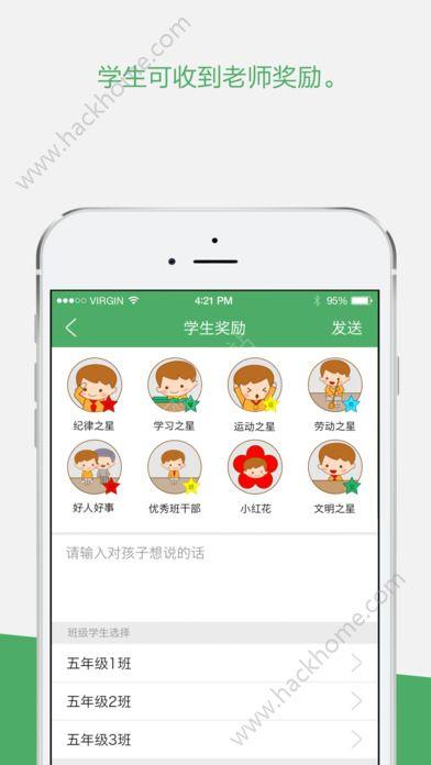 长沙小草云人人通官网版app下载图5: