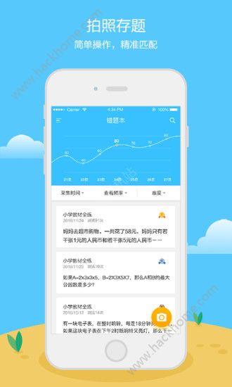 沃学错题宝app官网下载图1: