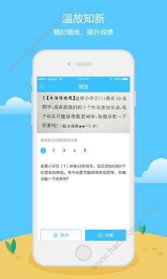 沃学错题宝app官网下载图2:
