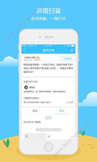 沃学错题宝app官网下载图3: