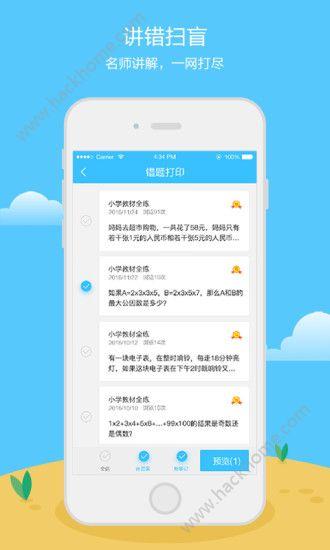 沃学错题宝app官网下载图4: