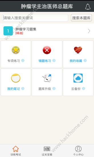 肿瘤学主治医师总题库官方最新手机版app下载安装图1: