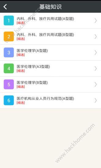 肿瘤学主治医师总题库官方最新手机版app下载安装图2: