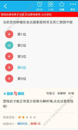 肿瘤学主治医师总题库官方最新手机版app下载安装图3:
