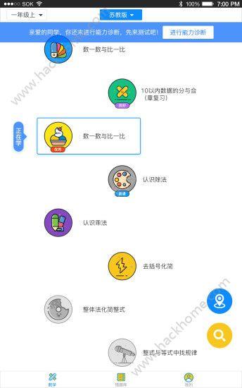 柚子数学app官网下载安装图1: