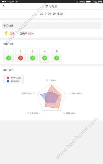 柚子数学app官网下载安装图2: