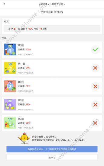 柚子数学app官网下载安装图4: