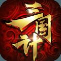 三国计官方网站正版游戏 v0.5.5