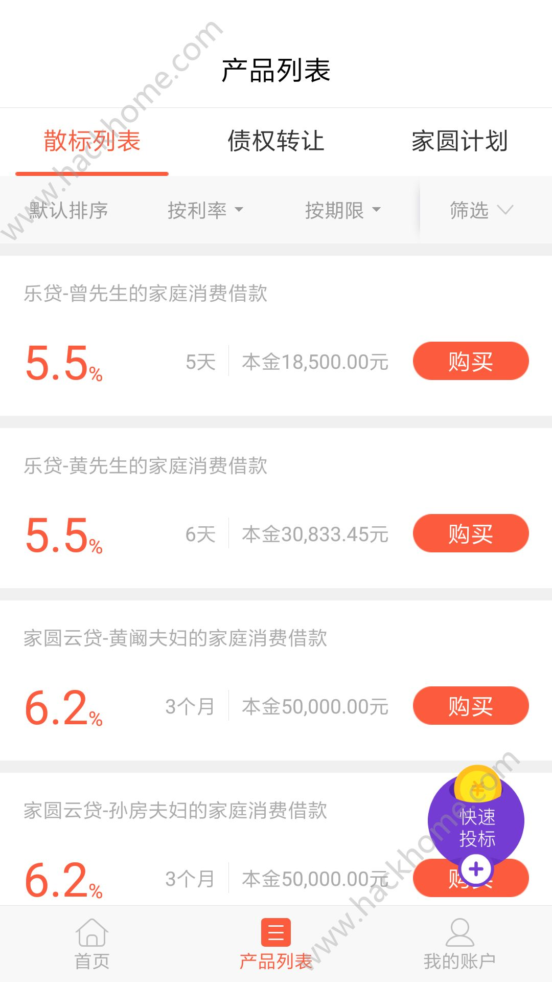 世联集金app官网版下载安装图3: