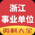 浙江事业单位app官网下载手机版 v1.0